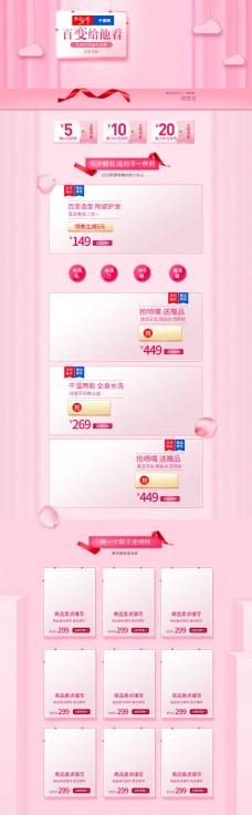七夕情人节首页数码电器