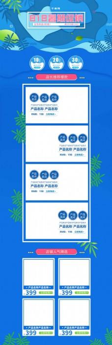 蓝色清新电商淘宝818暑期促销活动首页