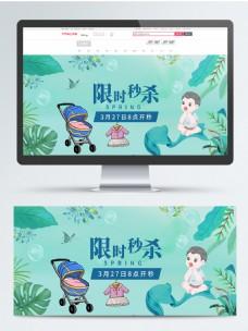 小清新插画母婴秒杀banner