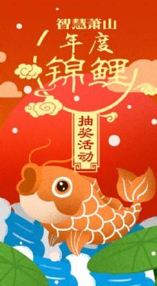 年度錦鯉海報