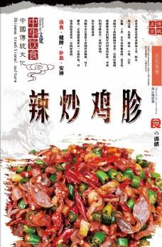 辣炒雞胗海報設計