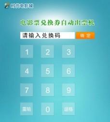 自动兑票系统设计