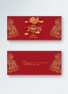 2019年红色国际中国风祝福贺卡邀请函
