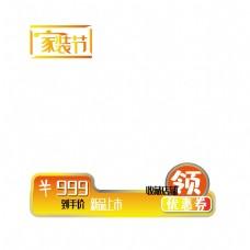 电商家装节橙黄色产品边框图PNG