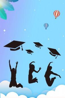 毕业季青春宣传海报