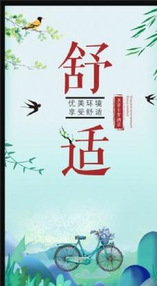 小清新 绿色海报 酒店海报