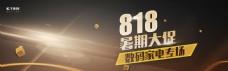 818暑期大促数码电器专场
