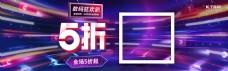 数码电器天猫淘宝活动banner