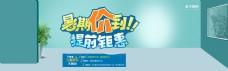 电商淘宝电器818暑期促销狂欢首页海报