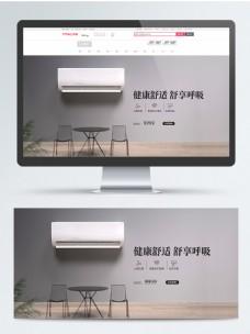 数码电器空调海报
