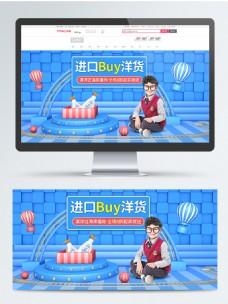 C4D淘宝天猫母婴用品banner