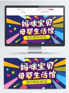 母婴用品电商促销活动banner