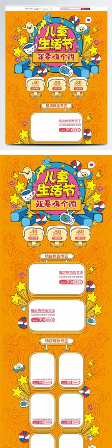 黄色手绘风格儿童生活节活动促销首页
