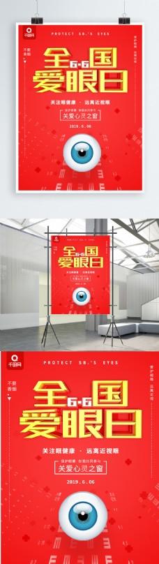 红色简约风全国爱眼日公益宣传海报