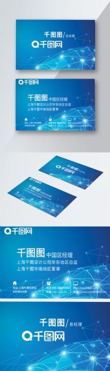 蓝色科技商务名片
