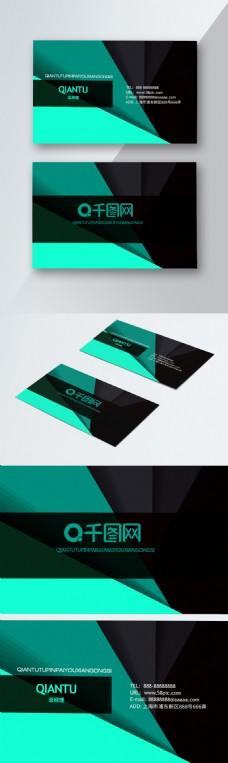 绿色简洁创意商务名片