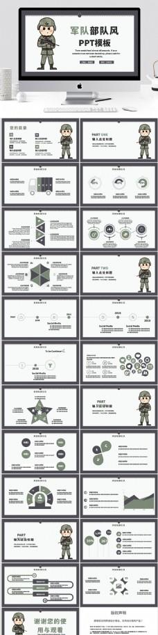 军队部队通用策划PPT模板