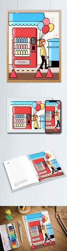 街头售货机mbe插画