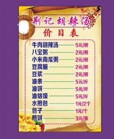 餐厅灯箱价目表