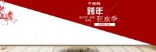 淘宝电商家具沙发跨年狂欢红色海报