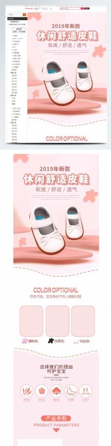 珊瑚粉春季休闲鞋详情天猫小清新鞋子详情