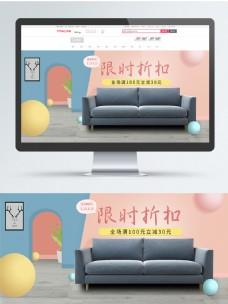 小清新简约微立体家具电商banner