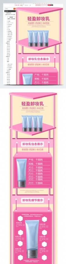 2.5d彩妆卸妆乳上新时尚详情页模板