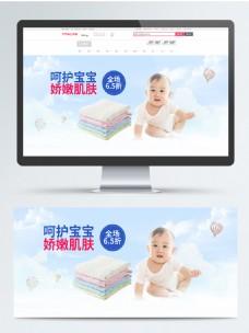 母婴用品banner的副本
