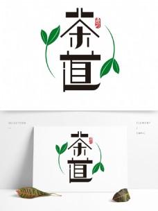 茶道创意海报标题艺术字免抠素材