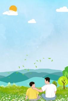 616父亲节蓝色天空背景