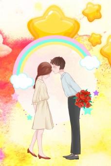 7.6国际接吻日接吻背景