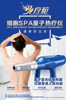 火疗枪细胞SPA热疗仪