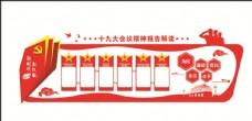 立体十九大会议报告党建文化墙
