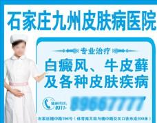 皮肤病医院广告