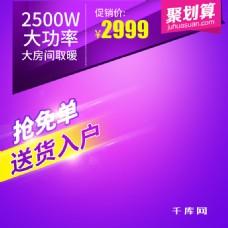 电商淘宝家电紫色质感主图直通车