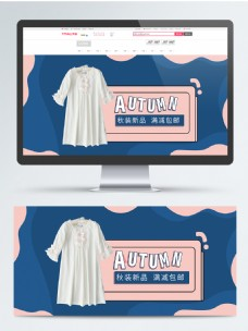 原创可爱粉色蓝色服装女装对比新品全屏海报