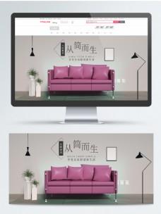 北欧风格家具海报