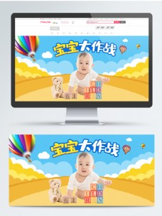 母婴用品banner