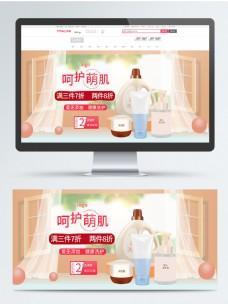 电商清新风格母婴用品banner