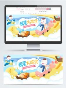 蓝色调可爱卡通母婴banner