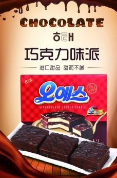 海太牌巧克力派电商促销主图背景