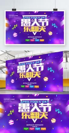 紫色大气愚人节乐翻天促销展板设计