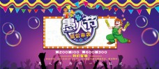 蓝紫色愚人节五彩缤纷气泡促销海报