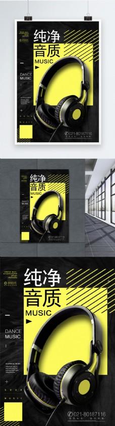 高端质感耳机促销海报