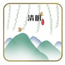 二十四节气清明节中国风边框