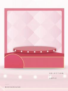 淘宝主图粉色直通车背景