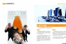 企业文化建设