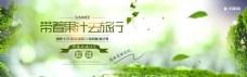 电商淘宝天猫电器城焕新季随身果汁机海报banner