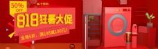 电商淘宝C4D红色数码电器818狂暑促banner