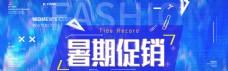 电商淘宝蓝色光影暑期促销文具banner